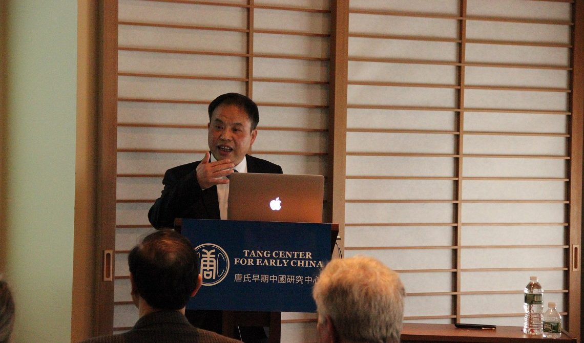 16-17 Tang Annual Lecture – 01