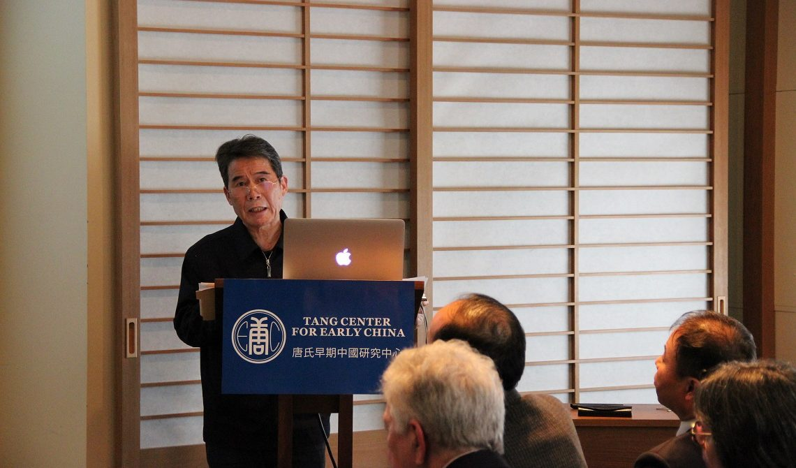 16-17 Tang Annual Lecture – 02